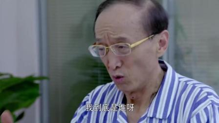 恋爱真美: 卫兰爸爸睡错床, 竟然稀里糊涂认了一个爷爷!