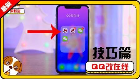 「果粉堂」iphone修改QQ在线型号技巧