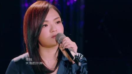 她是舞台上的实力黑马, 一首原创歌曲《失落沙洲》征服全场
