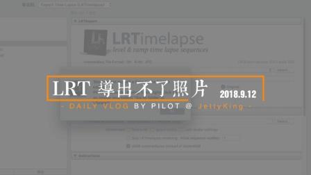 VLOG LRT导出不了照片
