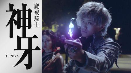 「牙狼<GARO>」系列最新作《神之牙-JINGA-》预告映像