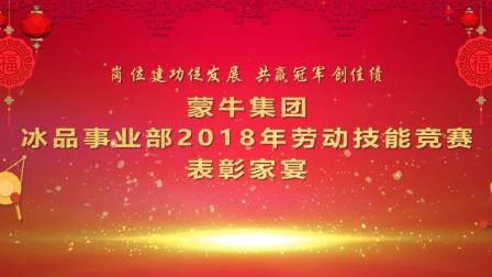 蒙牛集团冰品事业部2018年劳动技能竞赛表彰家宴