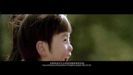 江山经济开发区莲华山工业园