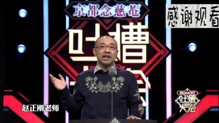 吐槽大会, 刘仪伟: 小沈阳你是不差钱, 但你差作品呀