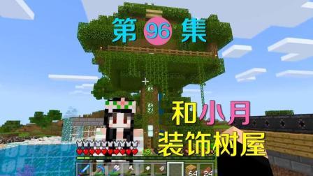我的世界96: 和小月一起装饰树屋, 搭上藤蔓的树屋果然很漂亮!