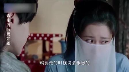 香蜜: 旭凤从被锦觅救活的鸦鸦, 变成了王上, 再次见面这场景, 太搞笑了