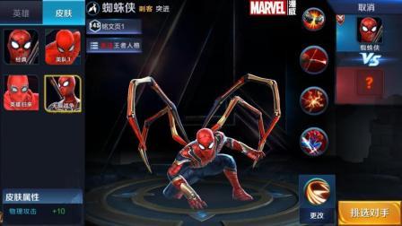 王者荣耀: 希望天美能出漫威英雄 玩家自制了蜘蛛侠 有三款皮肤
