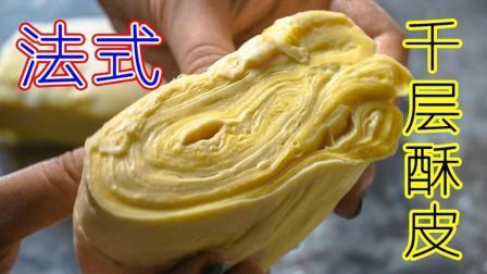 【千层酥皮】消耗黄油大法