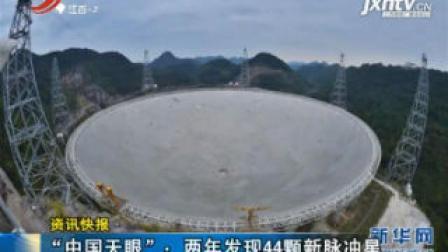 """""""中国天眼"""": 两年发现44颗新脉冲星"""