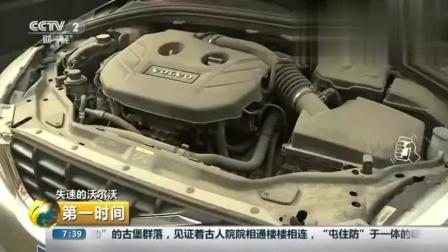 最安全的车还靠谱? 沃尔沃XC60双离合变速箱故障不断, 终被央视点名