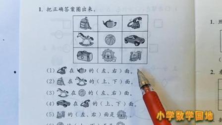 小学一年级数学同步微课堂 认识了上下左右位置 这些题目能全对吗