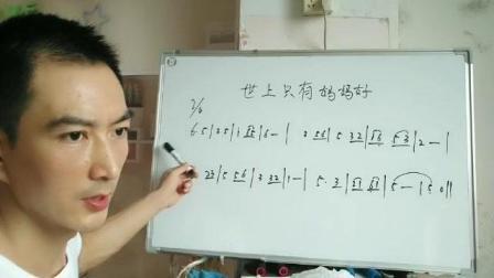 零基础简谱学习, 手把手教你唱简谱, 太实用了, 让你学乐器不在有问题, 值得收藏