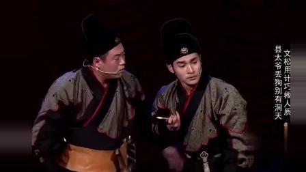 盗贼拿美女观众当人质, 宋晓峰: 杀人质, 文松阻拦: 我喜欢的类型