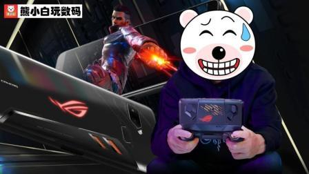 熊小白玩数码: 华硕ROG Phone试玩评测, 地表最强的电竞游戏手机