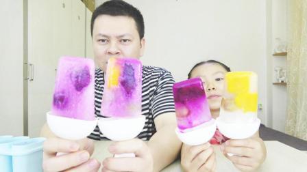 """大神和桐桐自己制作""""水果雪糕"""", 在家也可以吃神奇的美食了"""