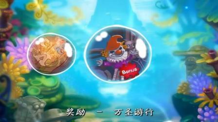 《愤怒的章鱼: 组团版》终外传: 万圣游行(上篇)讨厌的海螺蛳