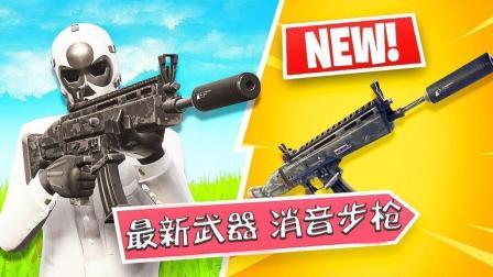 堡垒之夜丨新武器 消音步枪登场! 性感音效, 超级稳定!