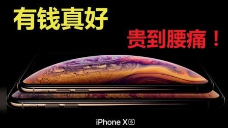 贵到肾透支! 5分钟看完iPhone XS发布会所有新品