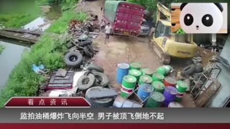 油桶爆炸飞向半空 男子受到巨大冲击力摔倒在地