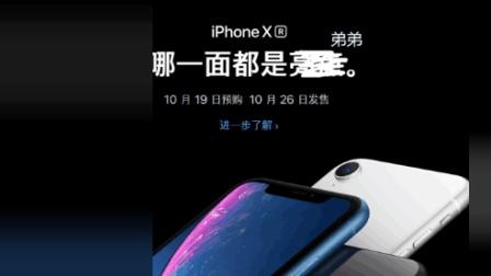 """苹果发布会: """"廉价版""""iPhone Xr阉割严重, 分辨率不足1080"""