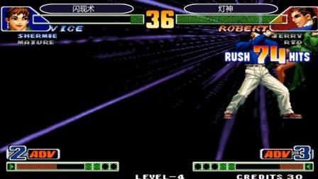 拳皇98c: 这是我见过最狠的罗伯特, 空接龙虎乱舞打出90连