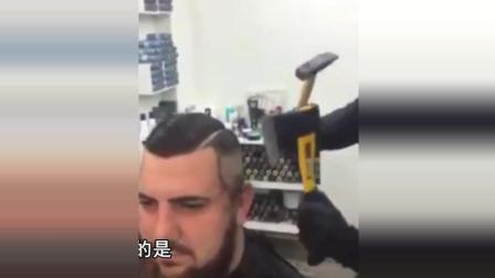 画风清奇! 牛人理发师脑洞大开竟用斧头和锤子帮