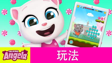汤姆猫家族游戏系列 - 安吉拉带你玩快跑