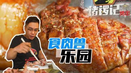 广州︱一家烧烤店为什么能吸引姚大秋连去两次? 真有那么好吃吗?