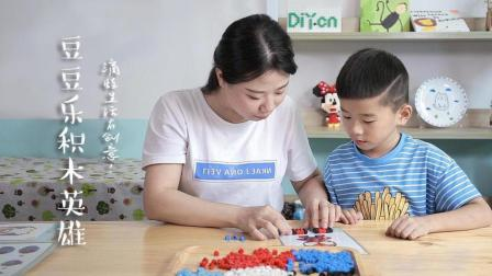 【滴蛙20180913期】豆豆乐积木, DIY出你小小的英雄梦!