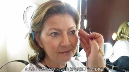 """为76岁""""环卫工""""妈妈过生日, 女儿给她化了个妆"""