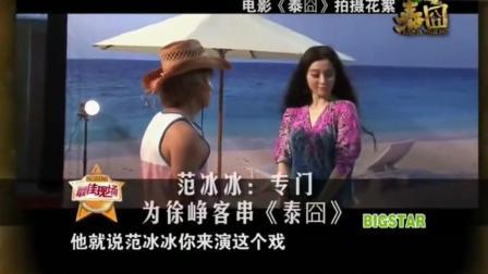 王宝强当年拍泰囧的时候, 马蓉和岳母突然探班