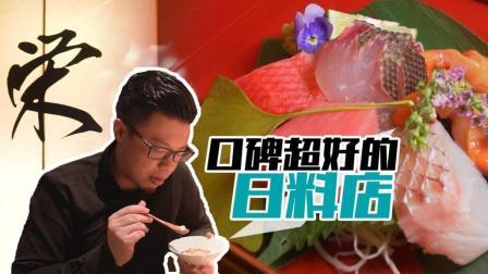 广州︱飘了飘了! 吃完这一顿日料, 嘉升怕是这个月都要流连街头了!