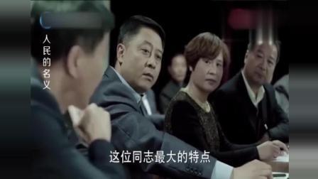 《人民的名义》李达康说孙连城适合带孩子看星