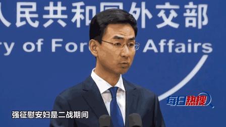 日本人在台踢慰安妇像惹众怒, 中国外交部霸气回应: 辱人者必自辱