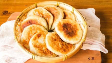 面食店热卖的椒盐酥饼, 在家就能做, 千层酥脆, 好吃的停不下来