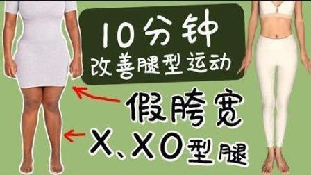10分钟改善腿型运动! 假胯宽? X型腿XO型腿? 梨形? 臀凹陷?