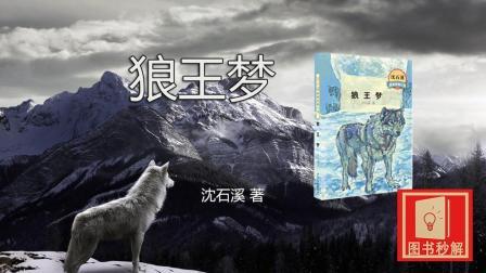 图书秒解: 这样的狼才称得上狼王