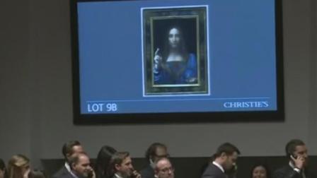 天价呀! 史上最昂贵的艺术品, 达芬奇《救世主》拍出27亿人民币