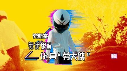 【暴走汽车】劳斯基鬼鬼鬼畜化身劳大侠, 第二季精彩就绪暴汽嘉年华