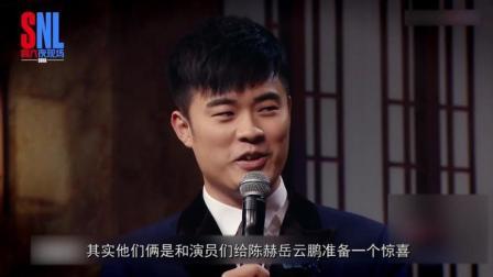 """《周六夜现场》羽泉关系出现""""裂痕"""", 演员成萧敬腾真爱粉"""