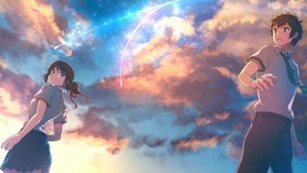 一千年一次的彗星飞过, 导致素不相识的两个人互换了灵魂