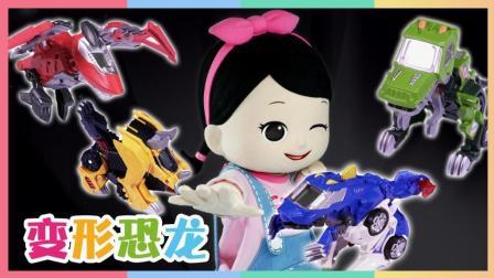 地球护卫队变形恐龙守护者智能玩具 | 凯利和玩具朋友们 CarrieAndToys