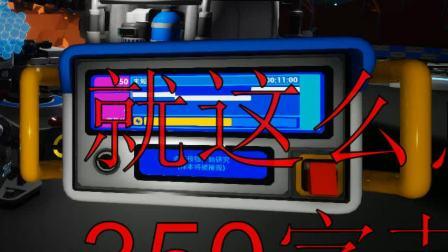【纯粹小威】异星探险家新的版本新的物品