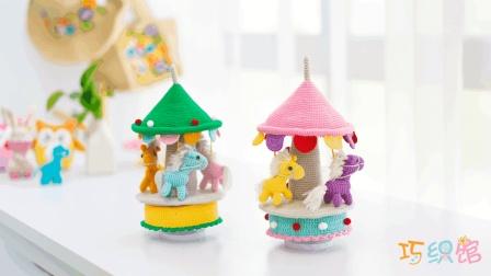 [262]巧织馆-旋转小马音乐盒