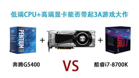 「玩客DIY」奔腾G5400对比i7-8700K: 玩游戏到底差在哪儿?