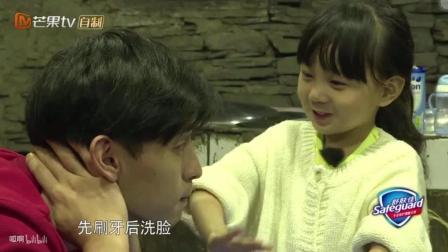 爸爸去哪儿邓伦, 小山竹: 我想看你刷牙不可以吗 ? 好可爱