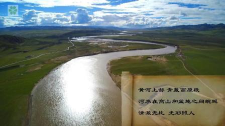 最炫的黄河: 两分钟走遍万里母亲河