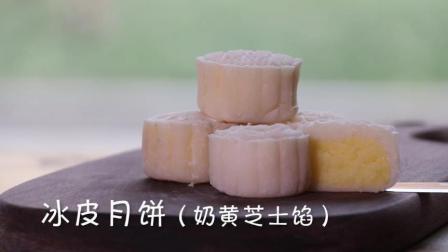怎样做出软糯浓香的冰皮月饼一芝士奶黄馅哦