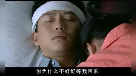 《艰难爱情》小伟骗雨馨孟浩出车祸, 雨馨在病床前对孟浩表白!