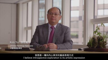 中国书画部专家游世勋谈苏轼《木石图》